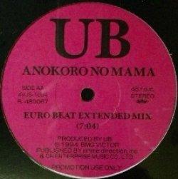 画像1: UB / ANOKORO NO MAMA * NOTHING CHANGED (AVJS-1094) あの頃のまま 【中古レコード】1128B