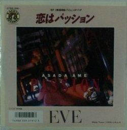 画像1: EVE / 恋はパッション (7inch) 【中古レコード】 2335