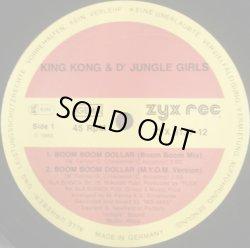 画像1: King Kong & D'Jungle Girls / Boom Boom Dollar 【中古レコード】2668
