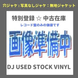 画像1: Angie / Vicious. V / I Feel Good / Break Me Down / He Is The Reason (CPO-02 )  【中古レコード】 USED148